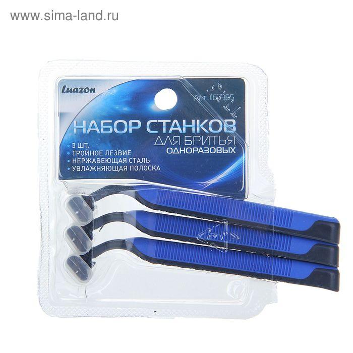 Набор станков для бритья LuazON, с 3 лезвиями и увлажняющей полоской, чёрно-синий, 3 шт.