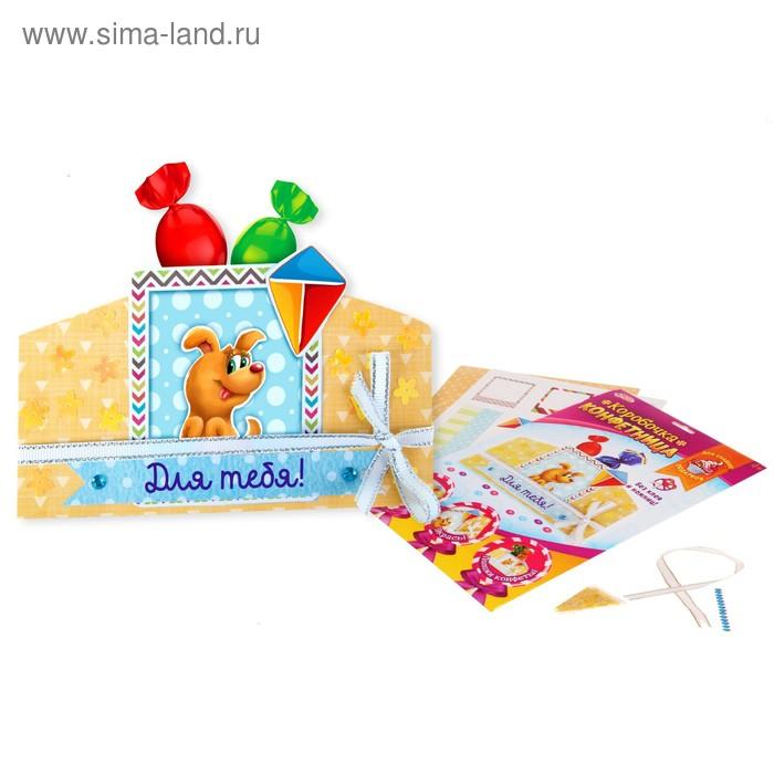 """Набор для создания коробочки-конфетницы """"Собачка и змей"""" + декор"""