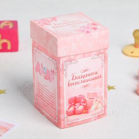 """Набор коробочек + паспорт малышки """"Бесценные воспоминания"""""""