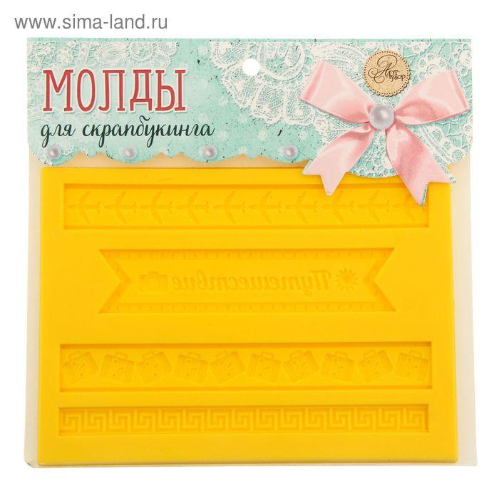 "Молд для творчества ""Путешествие"", 14 х 10 см"