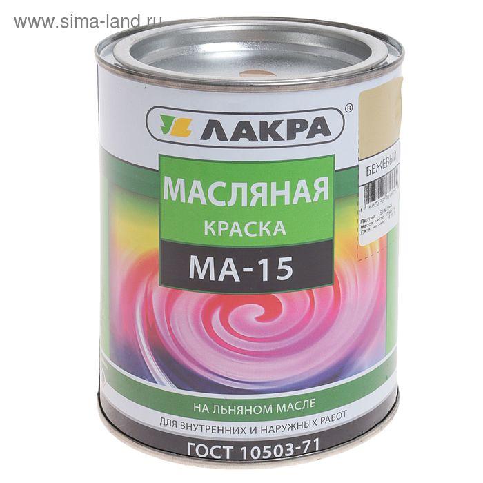 Краска масляная МА-15  Лакра Бежевая  0,9 кг