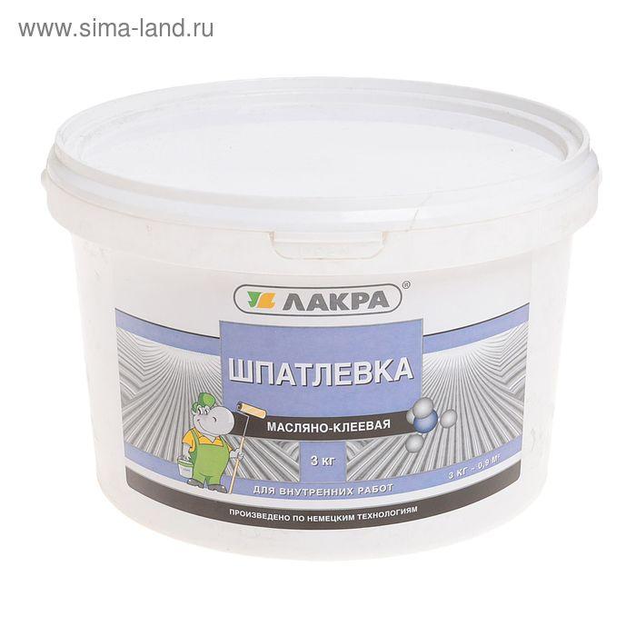 Шпатлевка масляно-клеевая Лакра 3,0 кг