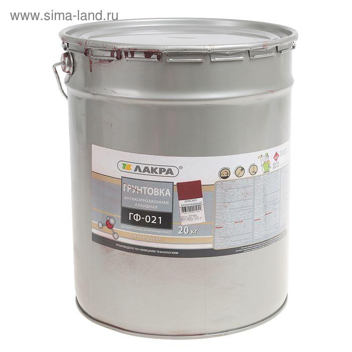 Грунт ГФ-021 красно-коричневый 20 кг