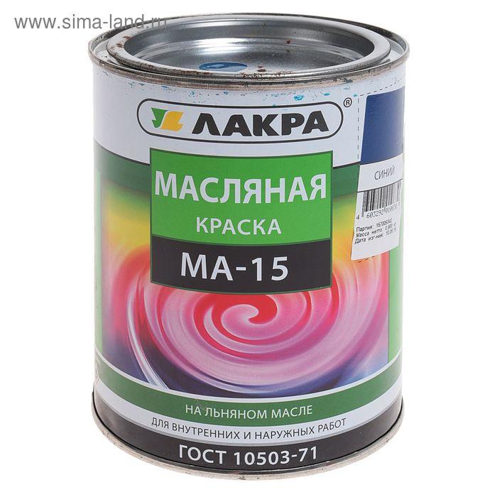 Краска масляная МА-15  Лакра Синяя  0,9 кг