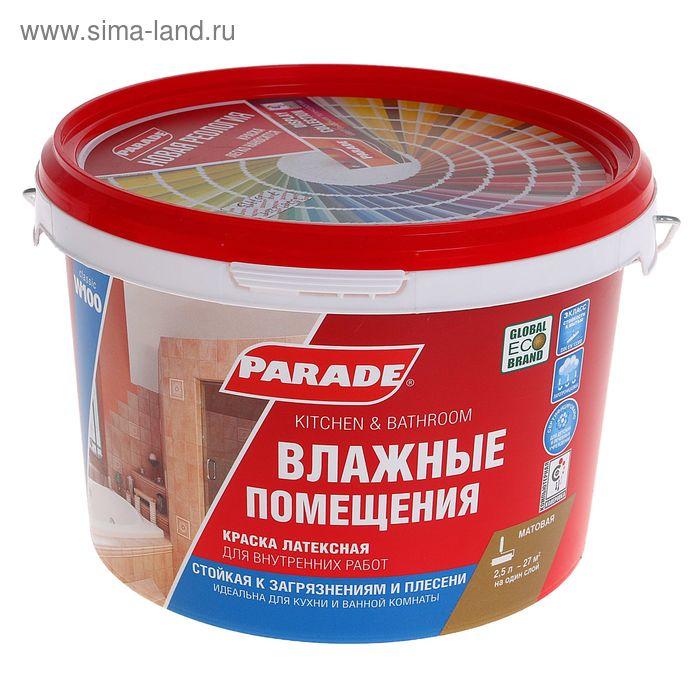 Краска PARADE латексная W100 интерьерная База А белая матовая 2,5 л