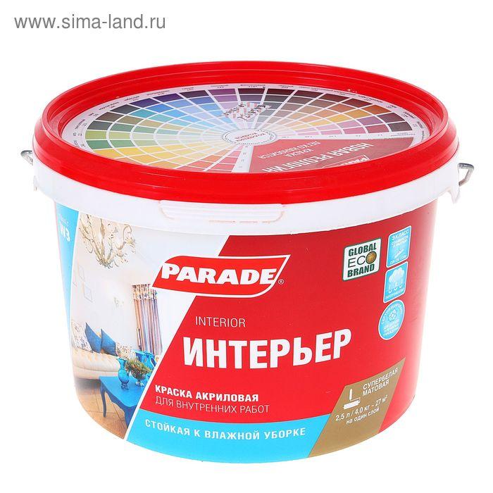 Краска PARADE акриловая W3 интерьерная стойкая к влажной уборке супербелая матовая 2,5л