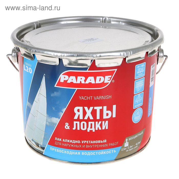 Лак яхтный алкидно-уритановый L20 PARADE матовый 2,5 л