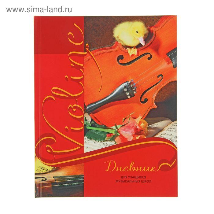 Дневник для музыкальной школы Violine, 48 листов, матовая ламинация, блестки