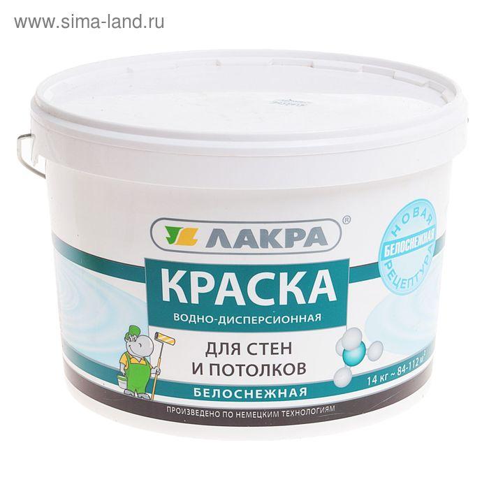 Краска Воднодисперсионная  Лакра для стен и потолков Белоснежная 14,0 кг