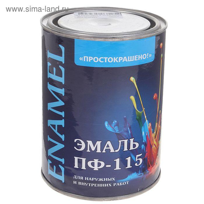 Эмаль ПФ-115 Простокрашено белая 0,9 кг
