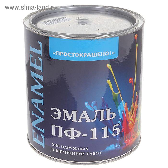 Эмаль ПФ-115 Простокрашено серая 2,7 кг