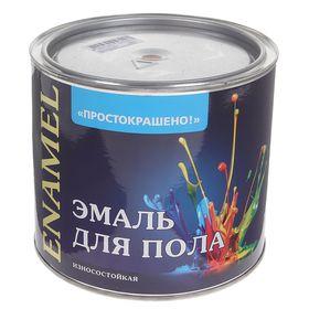 Эмаль Простокрашено для пола золотисто-коричневая 1,9 кг