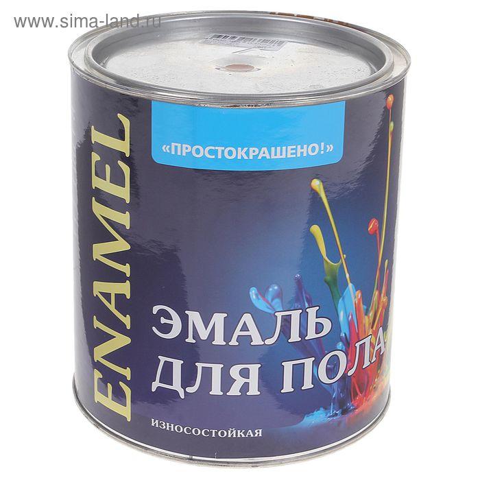 Эмаль Простокрашено для пола золотисто-коричневая 2,7 кг