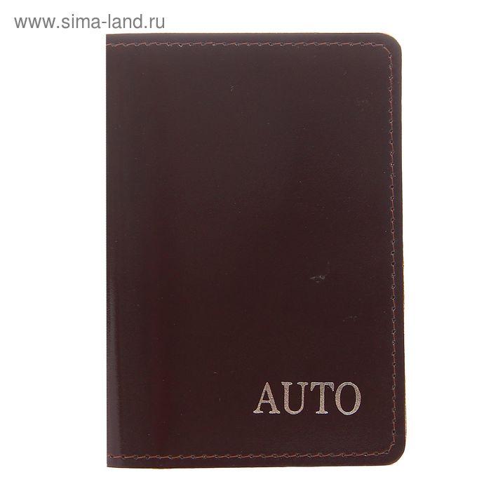 Обложка для автодокументов, отдел для карточек, коричневая