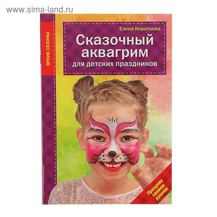 Сказочный аквагрим для детских праздников. Автор: Короткова Е.В.