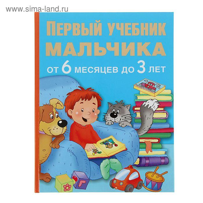 Первый учебник мальчика от 6 месяцев до 3 лет. Автор: Водолазова М.Л.