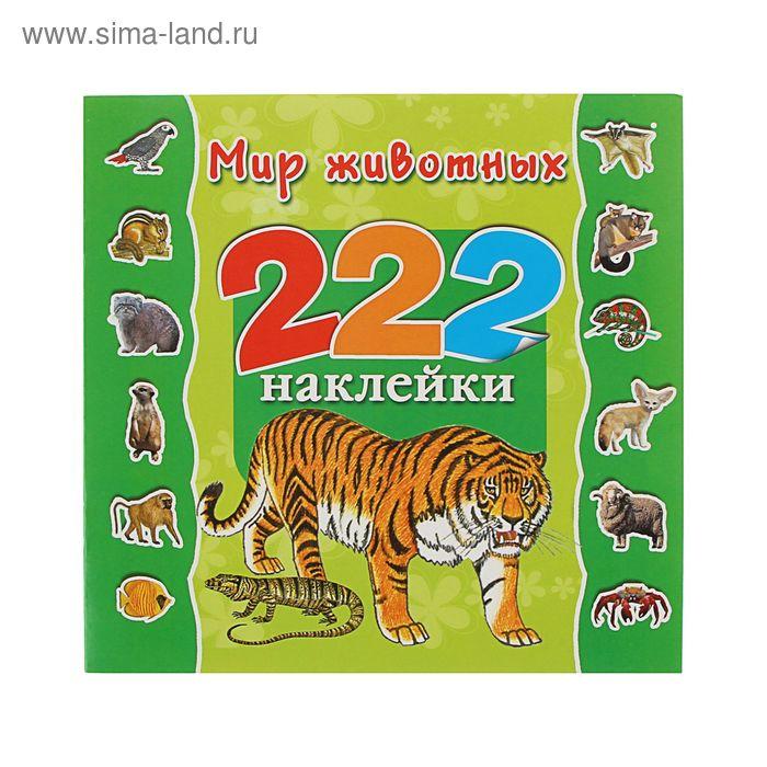 222 наклейки. Мир животных. Автор: Арянова Н.Л.