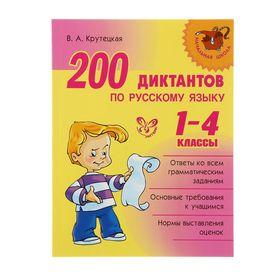 200 диктантов по русскому языку 1-4 классы
