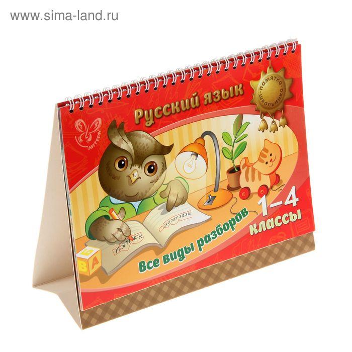Русский язык.Все виды разборов 1-4 классы