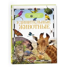 Детская энциклопедия РОСМЭН «Удивительные животные»