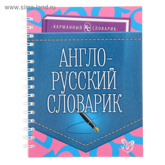 Англо-русский словарик