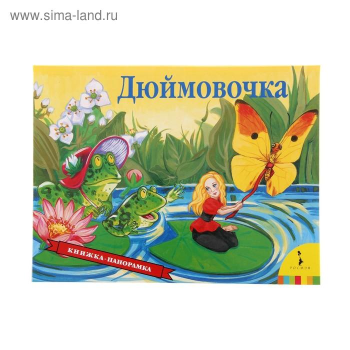 Книжка-панорамка «Дюймовочка»