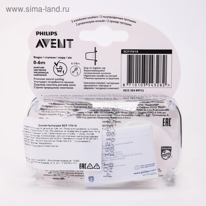Пустышка силиконовая ортодонтическая Classic, от 0 до 6 мес., набор 2 шт., цвета МИКС