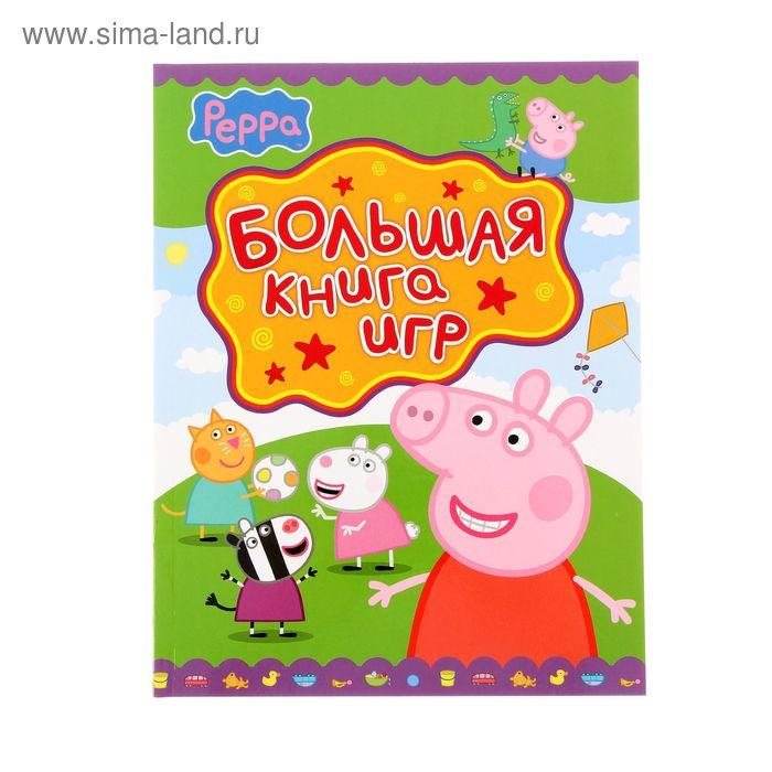 Свинка Пеппа «Большая книга игр»