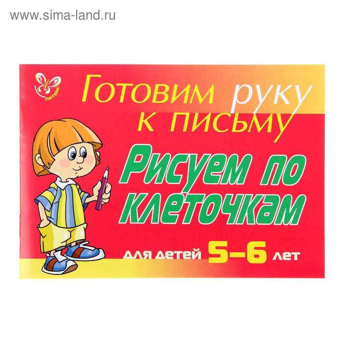 Рисуем по клеточкам для детей 5-6- лет (красная)