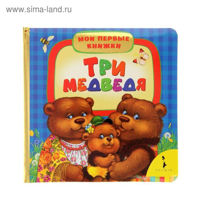 """Мои первые книжки """"Три медведя"""""""