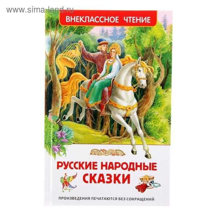 Внеклассное чтение «Русские народные сказки»