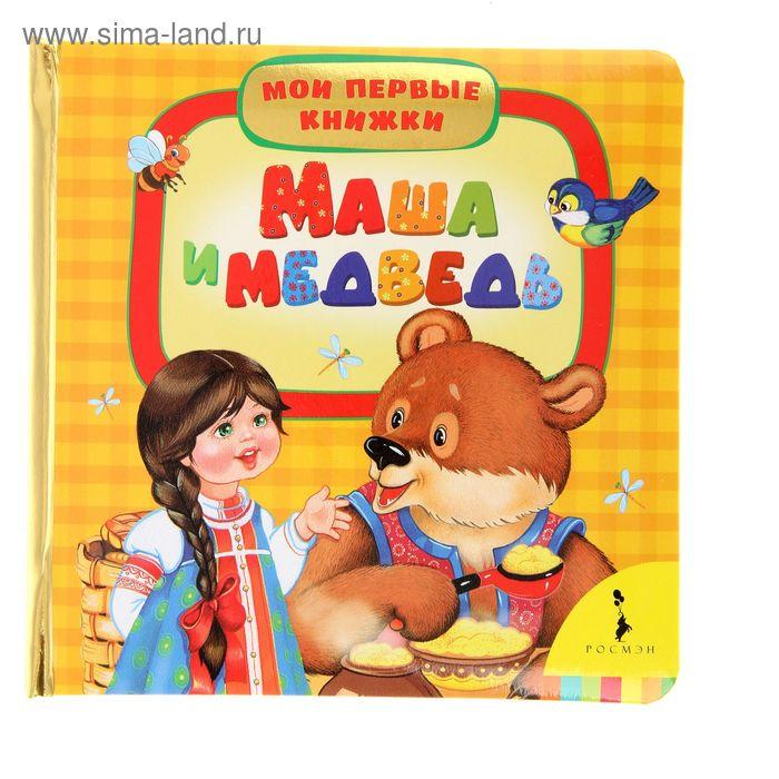 """Мои первые книжки """"Маша и медведь"""""""