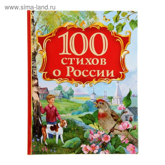 «100 стихов о России»