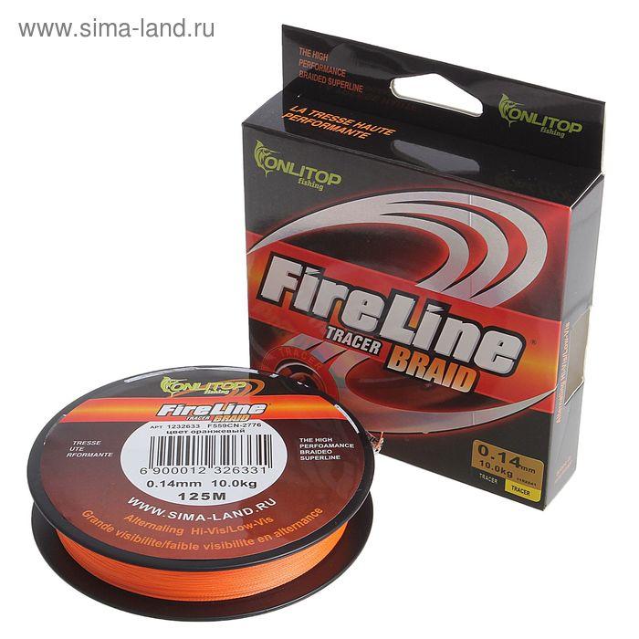 Шнур Easy Cast 0,14 мм , 125 м , цвет оранжевый
