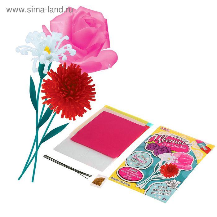 Набор для создания цветов из фоамирана №2