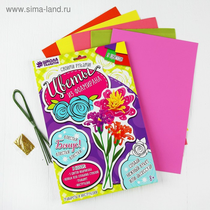 Набор для создания цветов из фоамирана №9