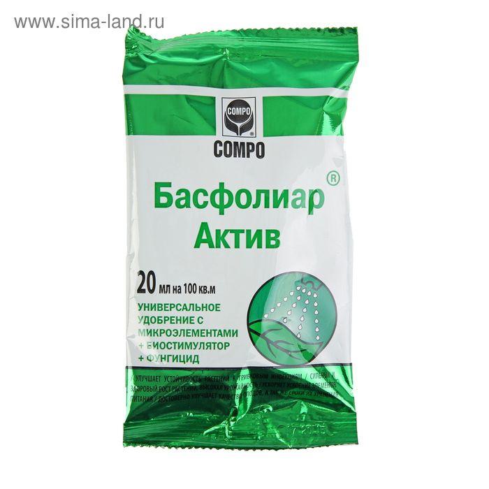 Удобрение Басфолиар Актив COMPO с микроэлементами и фунгицидным эффектом, 20 мл
