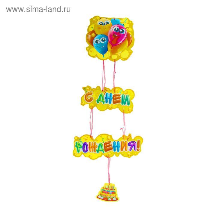 """Гирлянда объемная """"С Днем Рождения!"""" (шары)"""