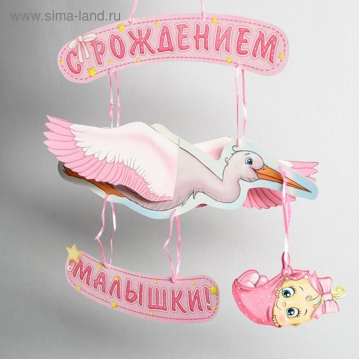 """Гирлянда объемная """"С рождением малышки!"""""""