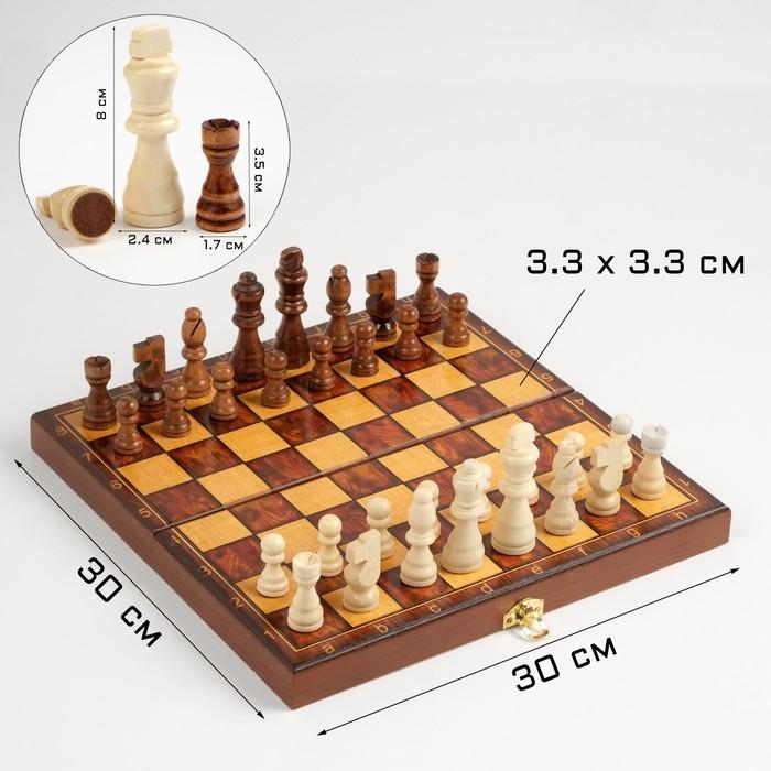 "Шахматы малые ""Классические"" 30 см, микс"