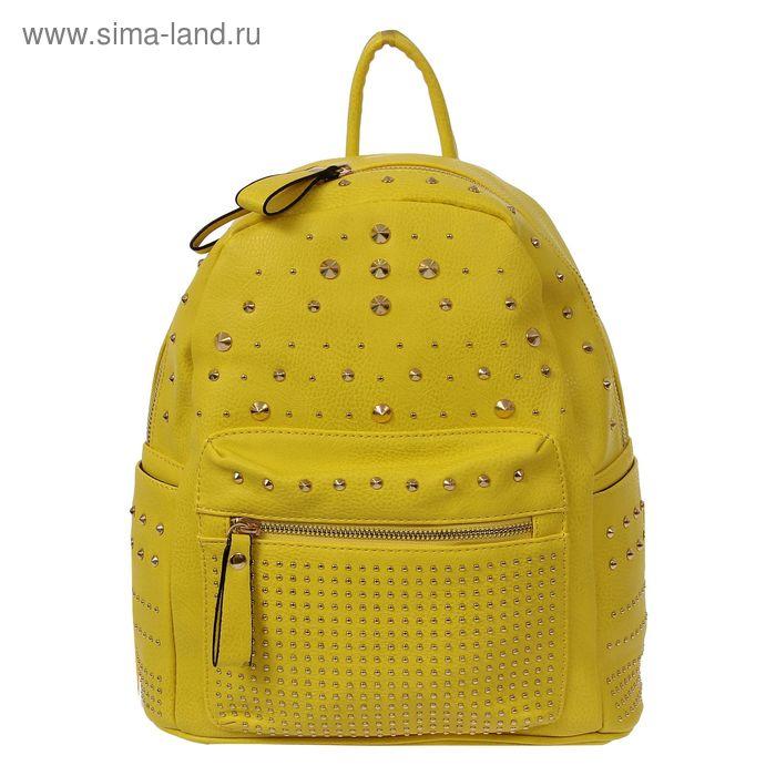 Рюкзак на молнии, 1 отдел с перегородкой, 3 наружных кармана, жёлтый
