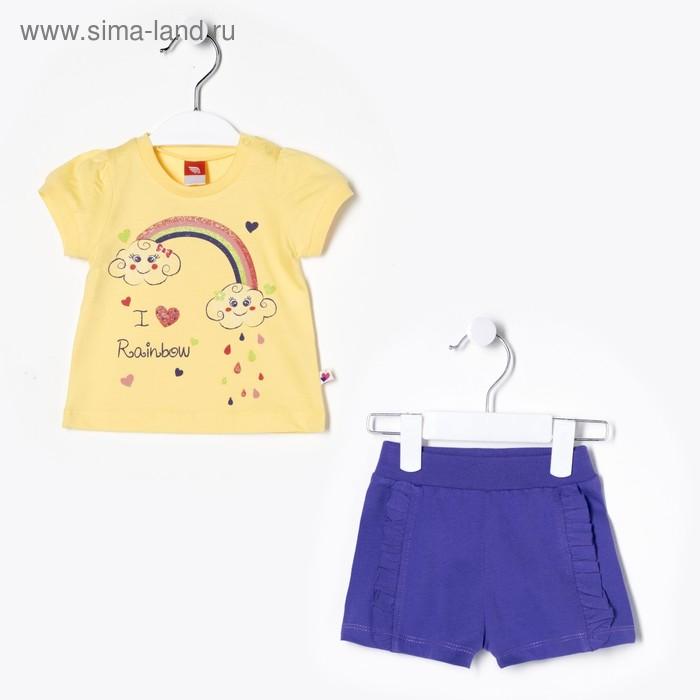 Комплект ясельный (футболка+шорты), рост 68 см (44), цвет жёлтый (арт. CSB 9548 (117))