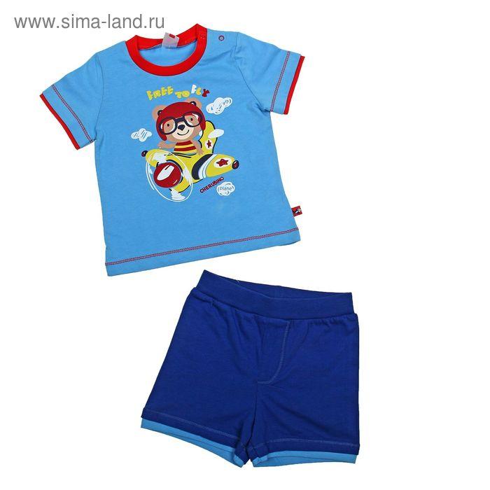 Комплект ясельный (футболка+шорты), рост 68 см (44), цвет голубой (арт. CSB 9561 (118))