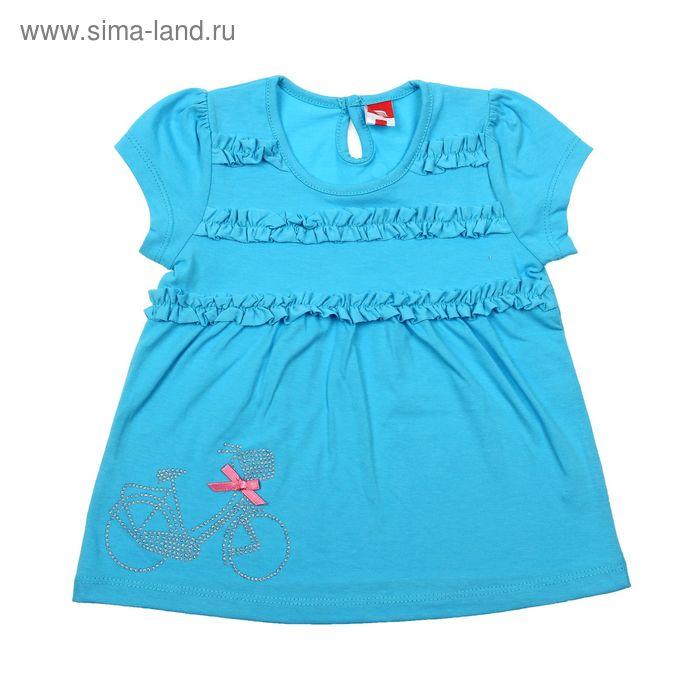 Футболка для девочки, рост 122 см (64), цвет бирюзовый (арт. CAK 61172)