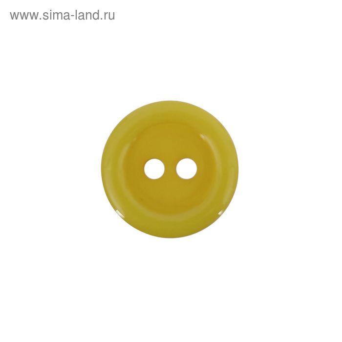 Пуговица на 2 прокола, 13мм, №636, жёлтый