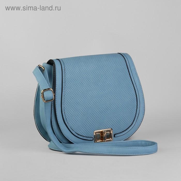 Сумка женская, на молнии, 1 отдел, 1 наружный карман, длинный ремень, голубая