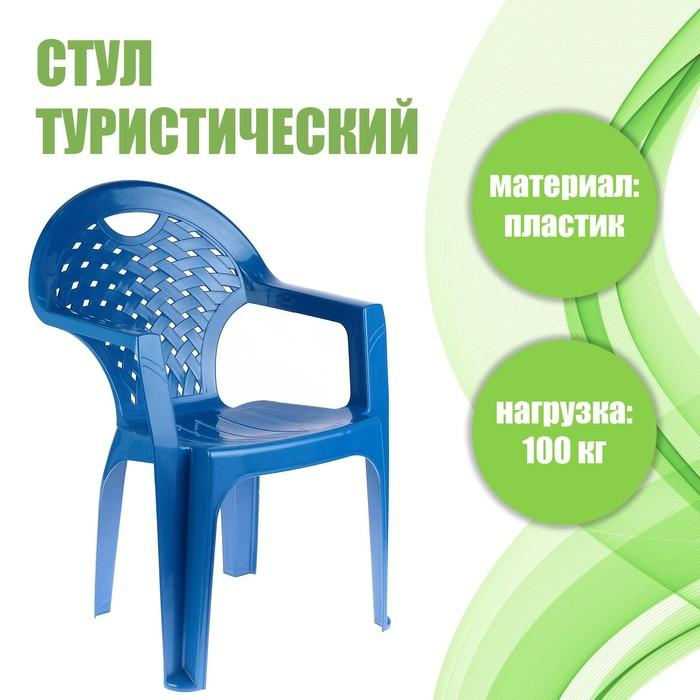 Кресло, цвет синий