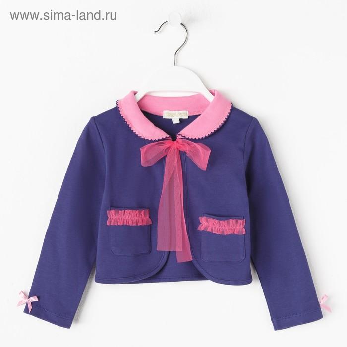 Жакет для девочки, рост 92 см (52), цвет синий/розовый ZG 27012-PB1 FA_М