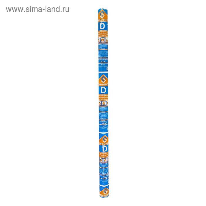 Паро-гидроизоляция повышенной прочности Спанлайт D 60м2