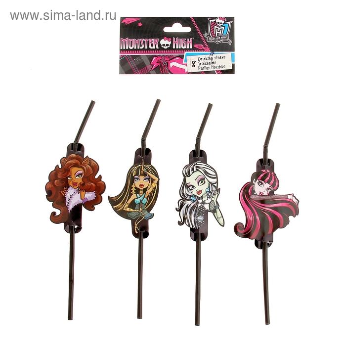 Трубочка для коктелей Monster High, набор 8 шт.